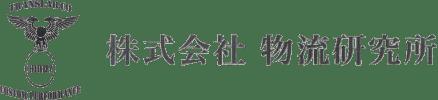 物流研究所ロゴ